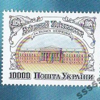 Люкс UUU 1994 Шевченко Университет **