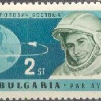 Болгария 1962 космос россика ** о