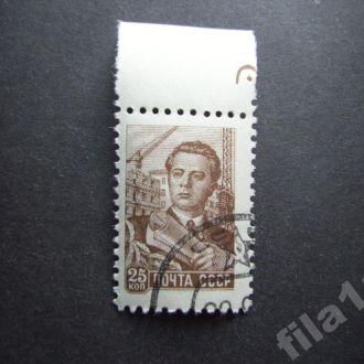 марка СССР 1959 стандарт инженер