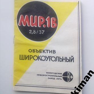 Инструкция, объектив фотографический СМ Гранит-11М