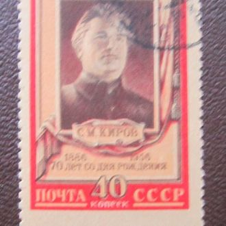 1956 Куйбышев, гаш.