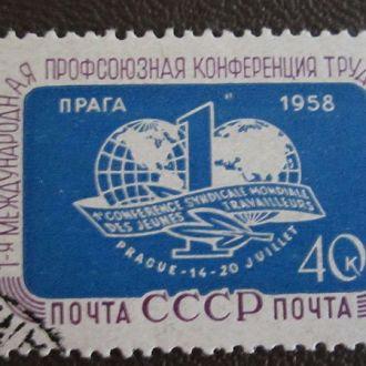 1958. 1-я профсоюзная конференция, гаш.