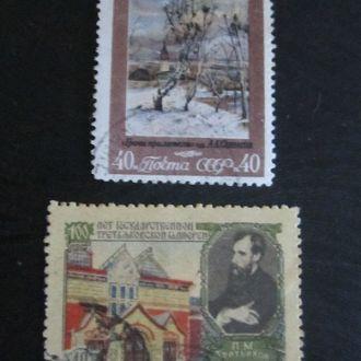 1956. 100-летие Третьяковской галереи, гаш.