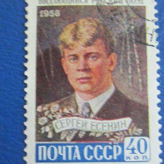 1958 Есенин, гаш.