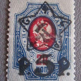 1922. Стандарт, чист.