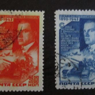 1943. 50-летие Маяковского, гаш.