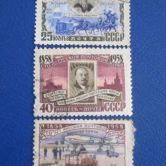 1958. 100 лет русской почтовой марки, гаш.