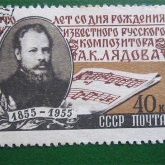 1955. Лядов, гаш.