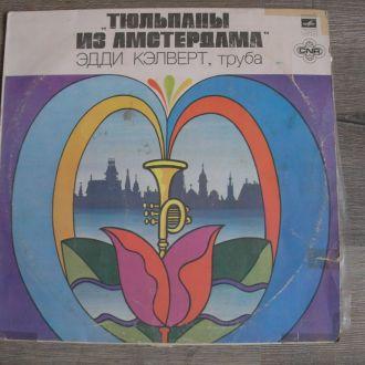 Виниловая пластинка Тюльпаны из Амстердама труба Эдди Кэлверт