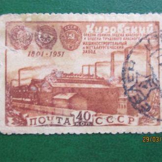 1951. 150 лет Кировскому заводу, гаш.