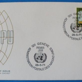 ООН Женева. 1971 г. КПД  Почтовый союз