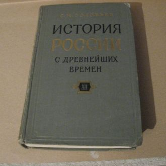 """Соловьев """"История России...""""кн 12 т23-24"""
