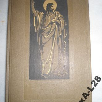 Библейские сказания: Сказания евангелистов
