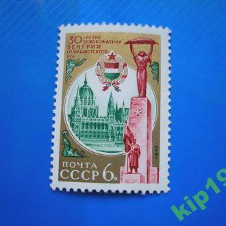 СССР. 1975. Венгрия. MNH.