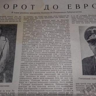 Наші дні. Львів, серпень 1942р.
