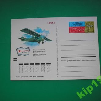 ПК с ОМ СССР 1972 Гражданская Авиация