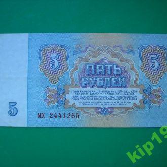 СССР. 5 рублей 1961  Состояние!