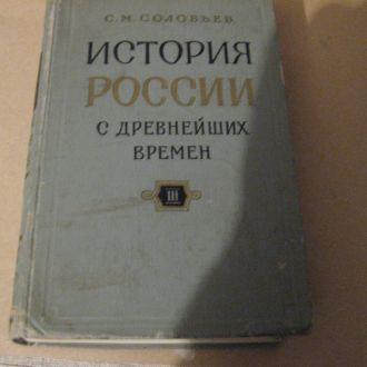 """Соловьев """"История России...""""кн 3 т5-6"""
