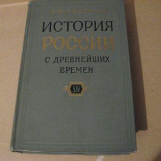 """Соловьев """"История России...""""кн 14 т27-28"""