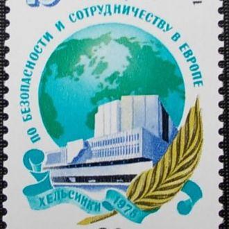 СССР 1985 г. Совещание **