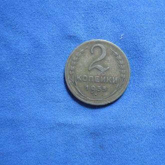 СССР 2 копейки 1955 год