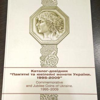 Каталог Памятные монеты Украины 1995-2009