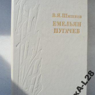 Емельян Пугачёв. Шишков В.Я.