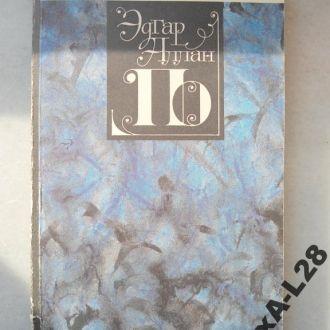 Эдгар По (4 том).Хорошая цена!
