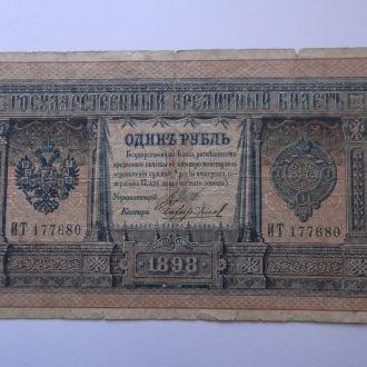 Россия 1 рубль 1898 год