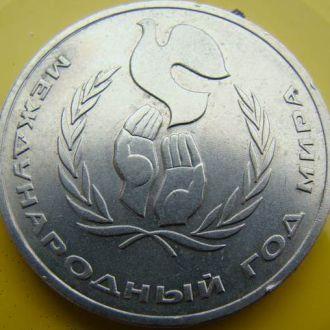 1 руб 1986 год - Год мира Шалаш
