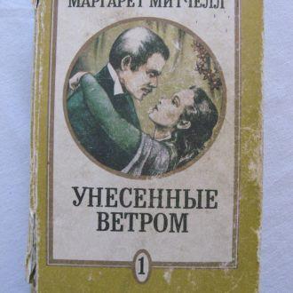Унесенные ветром -  М. Митчелл (1992)