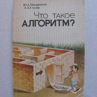 Что такое алгоритм? - Ю. Макаренков (1989)