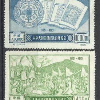 Китай 1951 сопротивление крестьян 4 м.(*)