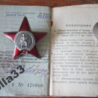 Орден Красной Звезды с документом