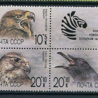 СССР 1990 Серия ** Зоопарки