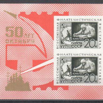 1967 Фил. выставка MNH (2_0105)