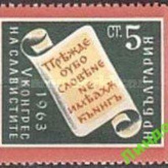Болгария 1963 Конгресс славистов пресса ** о