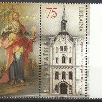 Украина 2005 религия церковь Св. Варвары Вена Авст