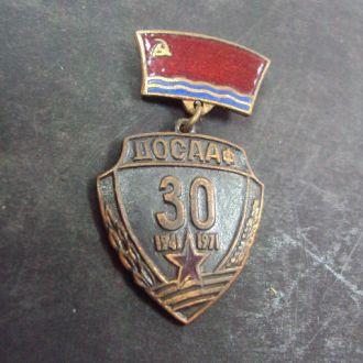 знак латвия 30 лет досааф 1941-1971 №10469