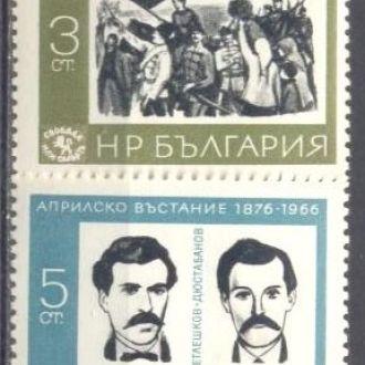 Болгария 1966 Восстание униформа люди 6м ** о