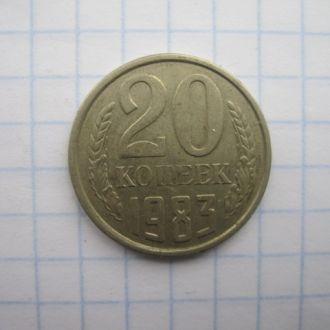 20 копеек  VF  1983 год   СССР