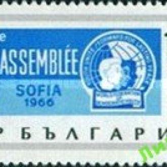 Болгария 1966 Демократическая молодежь ** о