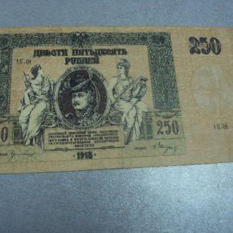 250 рублей 1918 ростов