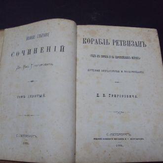 книга собрание сочинений Григоровича 1884 год