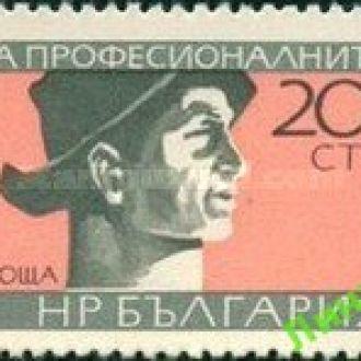Болгария 1966 профсоюз ** о
