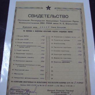 свидетельство Ленинградские курсы ВВС РККА