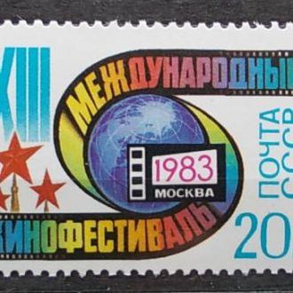 СССР 1983 г. Кинофестиваль MNH