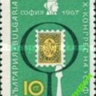 Болгария 1967 филателия марка лев ** о