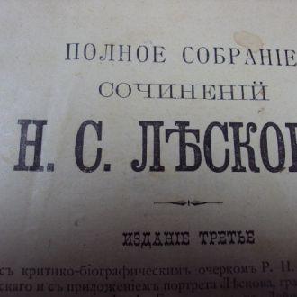 книга собрание сочинений Лескова том 33 1903 год