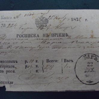 Росписка 1872 год почта город Бар №3